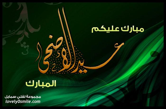 مبارك عليكم عيد الأضحى المبارك