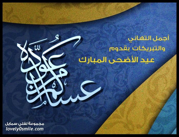 أجمل التهاني والتبريكات بقدوم عيد الأضحى المبارك