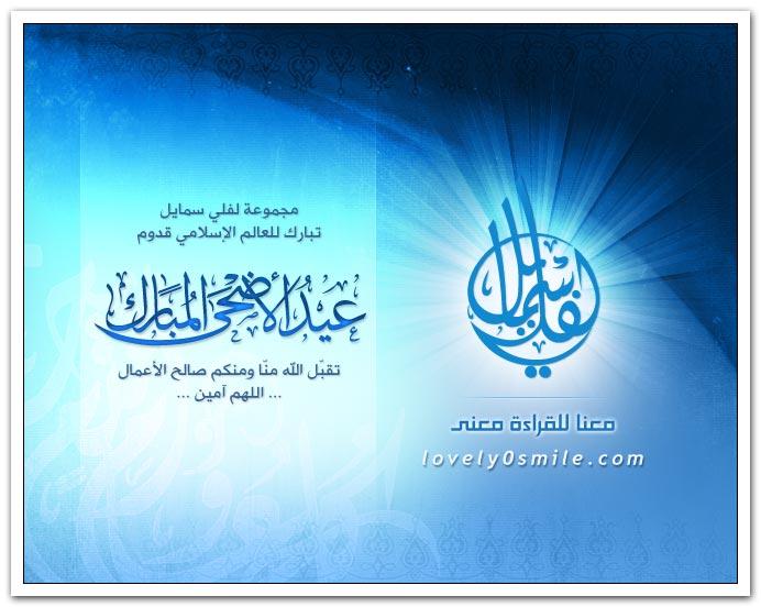 مجموعة لفلي سمايل تبارك للعالم الإسلامي قدوم عيد الأضحى المبارك تقبل الله منا ومنكم صالح الأعمال