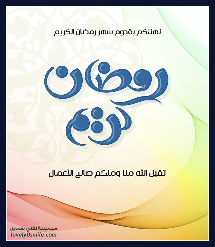 تهنئة + بطاقات رمضان لعام 1434هـ