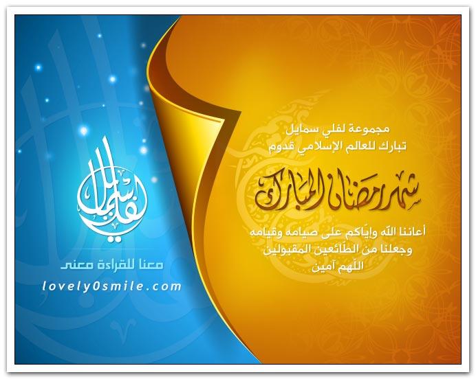 مجموعة لفلي سمايل تبارك للعالم الإسلامي قدوم شهر رمضان المبارك أعاننا الله وإياكم على صيامه وقيامه