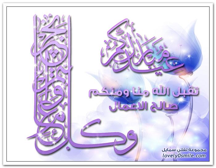 عيدكم مبارك وتقبل الله منا ومنكم صالح الأعمال
