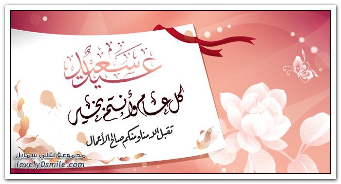 كل عام وأنتم بخير وعيد سعيد وتقبل الله منا ومنكم صالح الأعمال