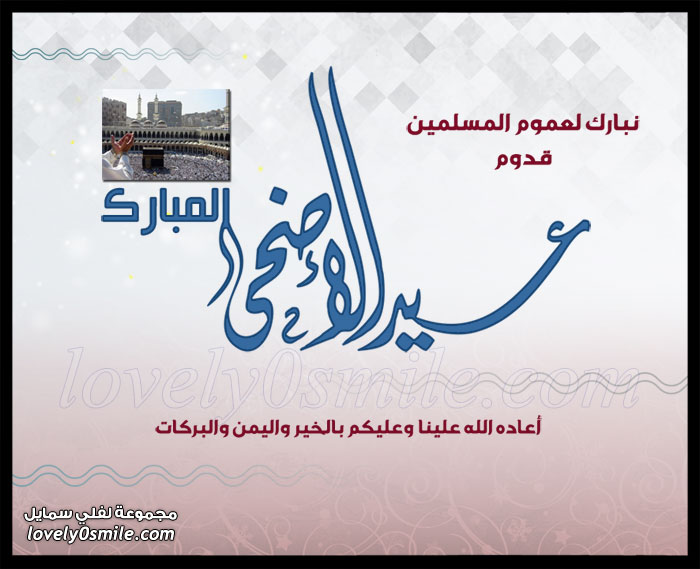 نبارك لعموم المسلمين قدوم عيد الأضحى المبارك أعاده الله علينا وعليكم بالخير واليمن والبركات