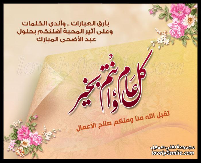 بأرق العبارات وأندى الكلمات وعلى أثير المحبة أهنئكم بحلول عيد الأضحى المبارك