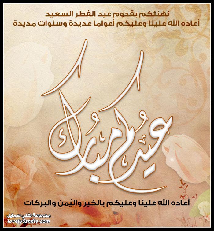 نهنئكم بقدوم عيد الفطر المبارك أعاده الله علينا وعليكم أعواماً عديدة وسنوات مديدة