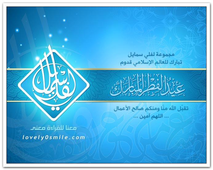 مجموعة لفلي سمايل تبارك للعالم الإسلامي قدوم عيد الفطر المبارك لعام 1435هـ