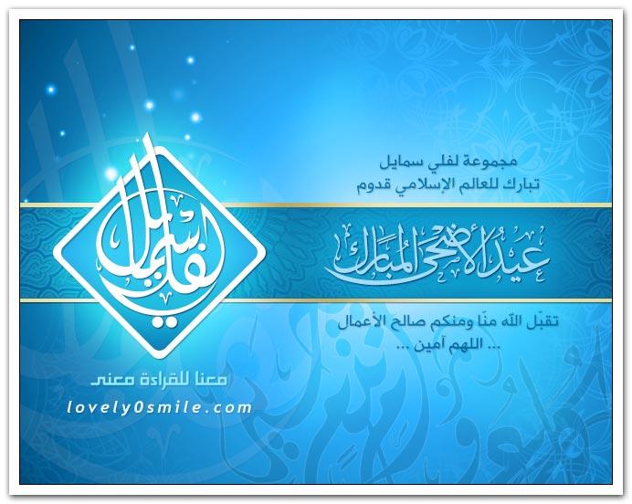 مجموعة لفلي سمايل تبارك للعالم الإسلامي قدوم عيد الأضحى المبارك وتقبل الله منا ومنكم صالح الأعمال