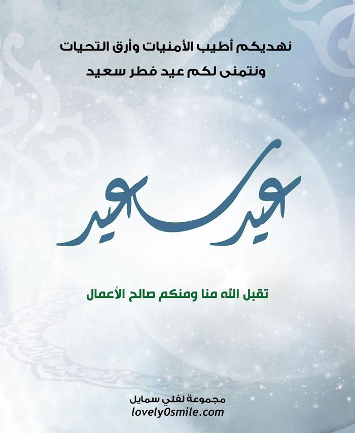نهديكم أطيب الأمنيات وأرق التحيات ونتمنى لكم عيد فطر سعيد