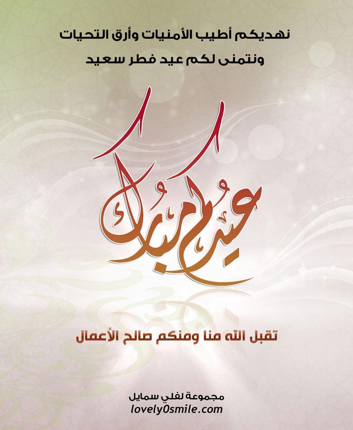 أطيب الأمنيات وأرق التحيات بمناسبة عيد الفطر المبارك
