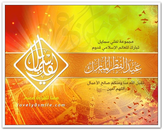 مجموعة لفلي سمايل تبارك للعالم الإسلامي قدوم عيد الفطر المبارك .. وتقبل الله منا ومنكم صالح الأعمال