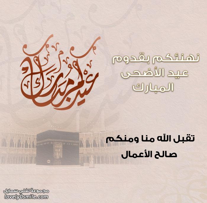 نهنئكم بقدوم عيد الأضحى المبارك وتقبل الله منا ومنكم صالح الأعمال