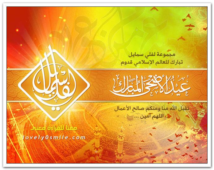 مجموعة لفلي سمايل تبارك للعالم الإسلامي قدوم عيد الأضحى المبارك وتقبل الله منا ومنكم صالح الأعمال اللهم آمين