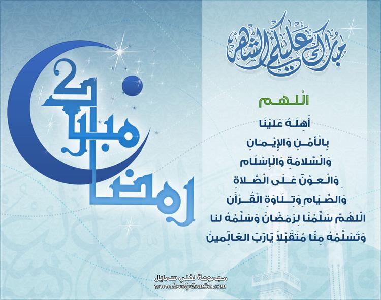 مبارك عليكم الشهر .. اللهم أهله علينا بالأمن والإيمان والسلامة والإسلام والعون على الصلاة والصيام