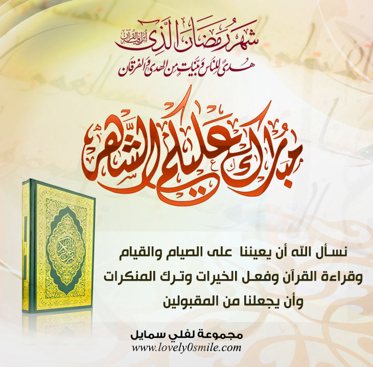 شهر رمضان الذي أنزل فيه القرآن هدى للناس وبينات من الهدى والفرقان .. مبارك عليكم الشهر