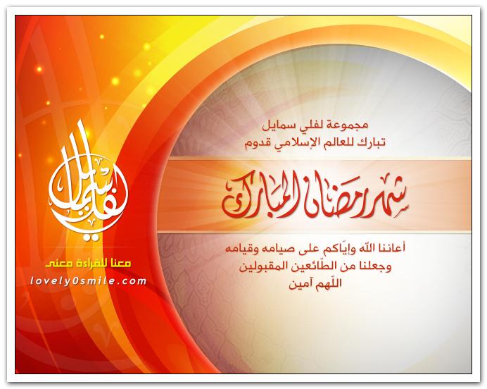مجموعة لفلي سمايل تبارك للعالم الإسلامي قدوم شهر رمضان المبارك لعام 1437هـ
