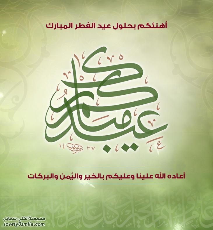 أهنئكم بحلول عيد الفطر المبارك .. وعيدكم مبارك