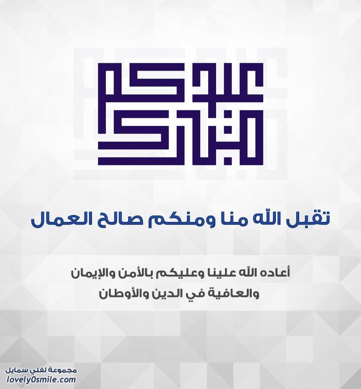 عيدكم مبارك .. وتقبل الله منا ومنكم صالح الأعمال