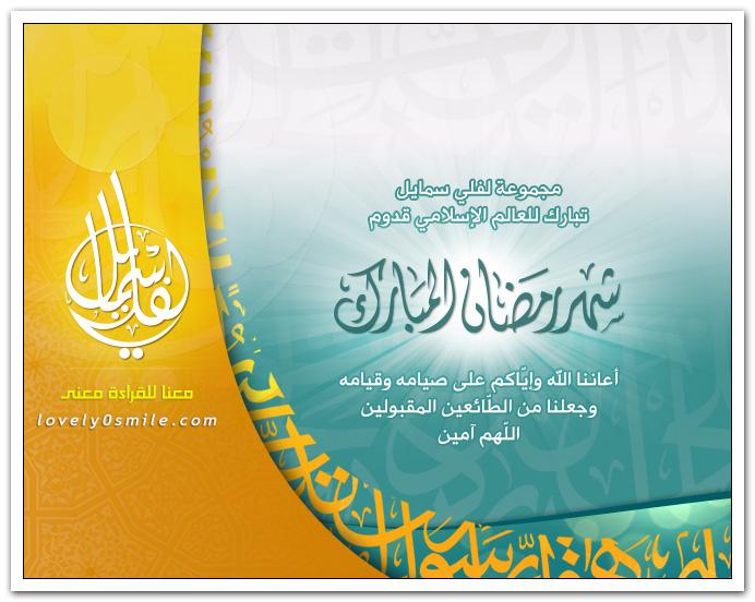 مجموعة لفلي سمايل تبارك للعالم الإسلامي قدوم شهر رمضان المبارك لعام 1438هـ