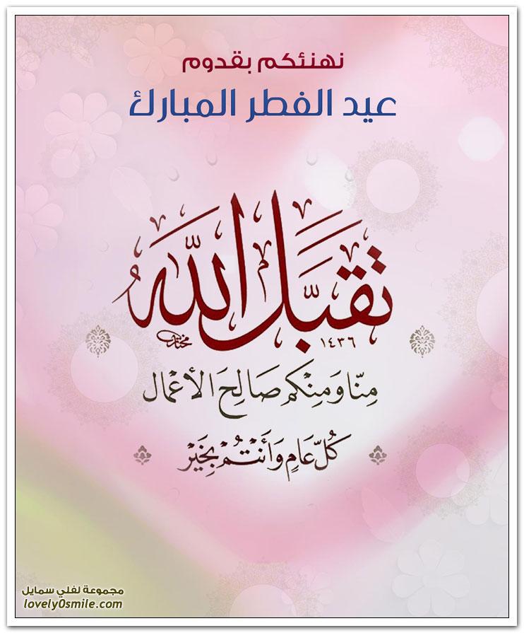 نهنئكم بقدوم عيد الفطر المبارك وتقبل الله منا ومنكم صالح الأعمال