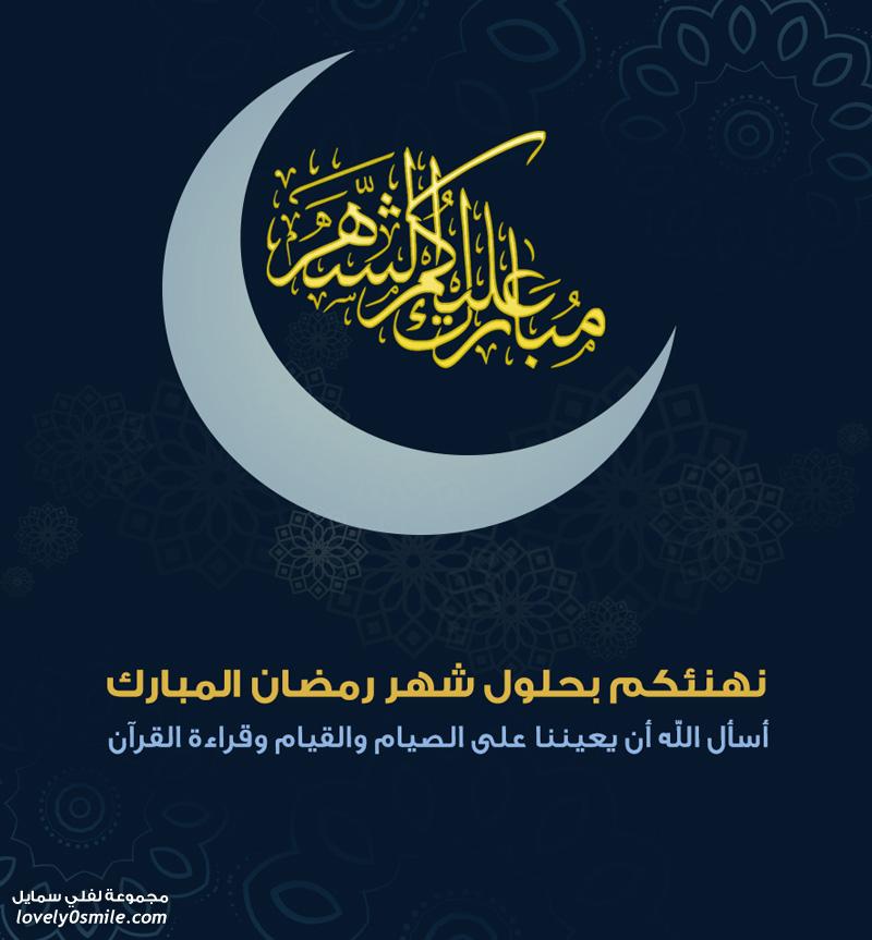 نهنئكم بحلول شهر رمضان المبارك أسأل الله أن يعيننا على الصيام والقيام