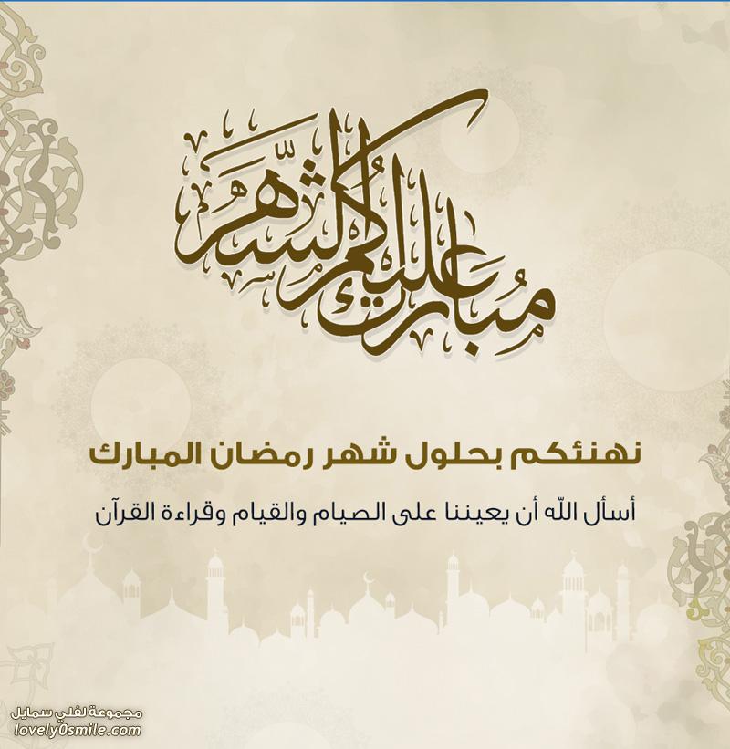 مبارك عليكم الشهر ونهنئكم بحلول شهر رمضان المبارك