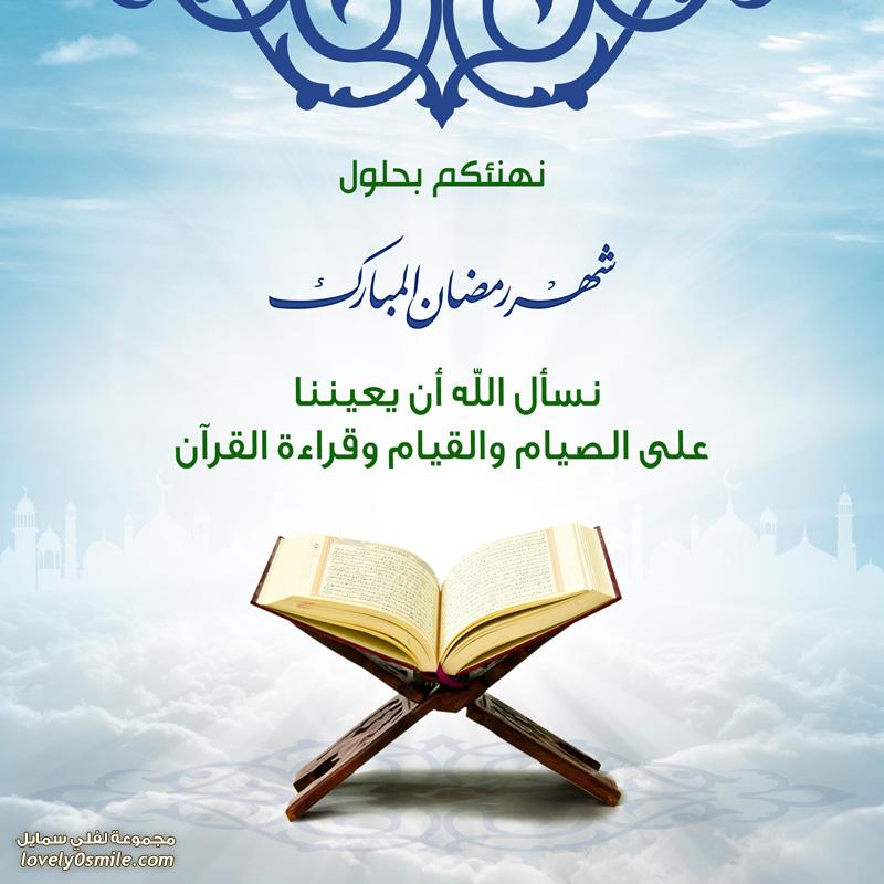 نسأل الله أن يعيننا على الصيام والقيام وقراءة القرآن