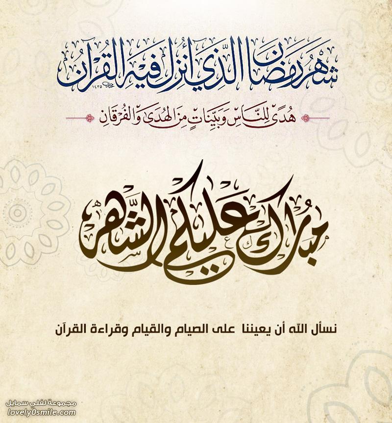 شهر رمضان الذي أنزل فيه القرآن هدًى للناس وبينات من الهدى والفرقان