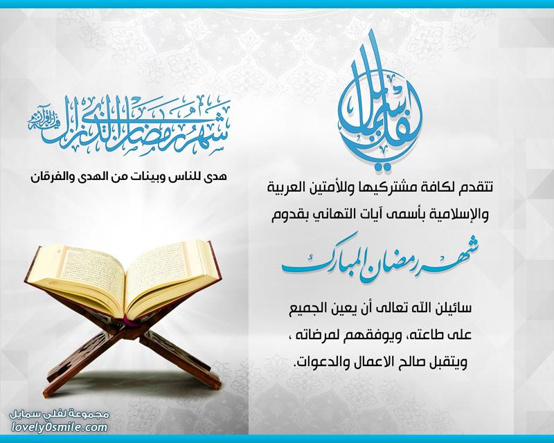 مجموعة لفلي سمايل تتقدم لكافة مشتركيها وللأمعربية والإسلامية بأسمى آيات التهاني