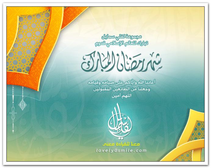 مجموعة لفلي سمايل تبارك للعالم الإسلامي قدوم شهر رمضان