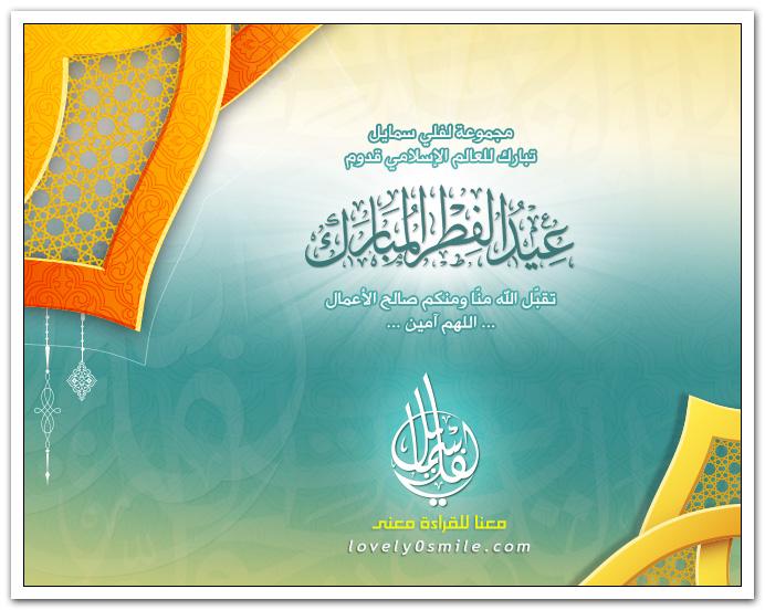 مجموعة لفلي سمايل تبارك للعالم الإسلامي قدوم عيد الفطر