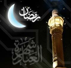رمضان شهر العبادة