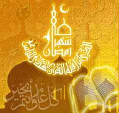 شهر رمضان الذي أنزل فيه القرآن هدى للناس .. كل عام وأنتم بخير