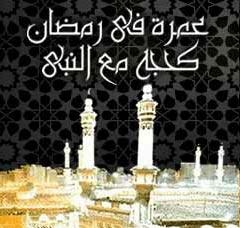 عمرة في رمضان كحجة مع النبي صلى الله عليه وسلم