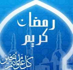 رمضان كريم .. كل عام وأنتم بخير