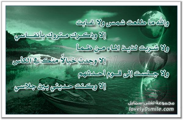 والله ما طلعت شمس ولا غابت إلا وذكرك متروك بأنفاسي ولا شربت لذيذ الماء من ظمأ إلا