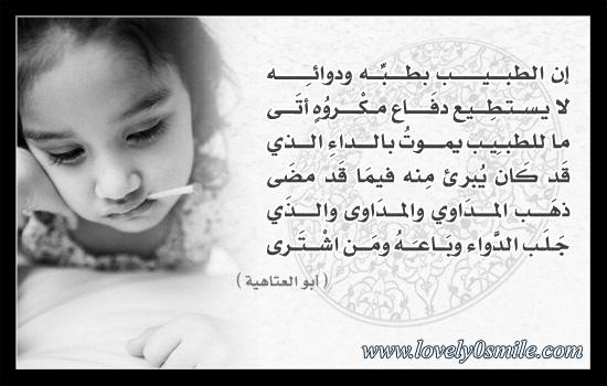 أبو العتاهية: إن الطيب بطبه ودوائه لا يستطيع دفاع مكروه أتى ما للطبيب يموت بالداء الذي