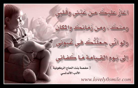 حفصة بنت الحاج الركونية: أغار عليك من عيني وقلبي ومنك ومن زمانك والمكان ولو أني جعلتك