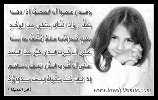 ابن الدمينة: وقد زعموا أن المحب إذا دنا..بكل تداوينا فلم يشف ما بنا..على أن قرب الدار