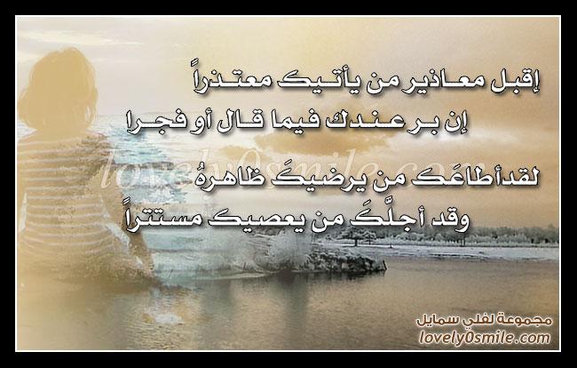 قصائد الغزل بلغة أصحاب المهن - مدرس رياضيات -راعي غنم - P108