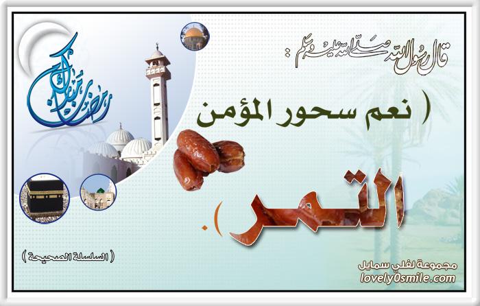 القسم الثاني من أحاديث عن الشهر الفضيل مع الصور Ramadan-0005