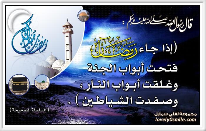 القسم الثاني من أحاديث عن الشهر الفضيل مع الصور Ramadan-0006