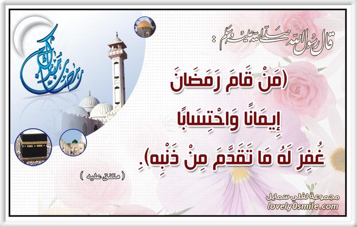 غراً محجلين + أطيب عند الله من ريح المسك + يأتي يوم القيامة شفيعاً