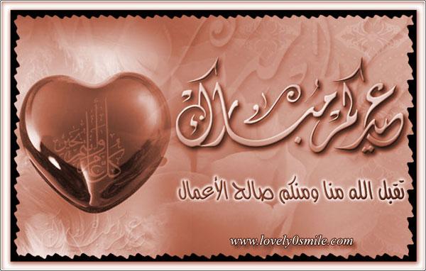 تقبل الله منا ومنكم صالح الأعمال وعيدكم مبارك