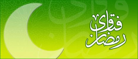 فتاوى رمضانية لكبار العلماء بشكل fra-banner.jpg