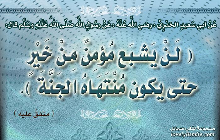 قال رسول الله صلى الله عليه وسلم ...لن يشبع..... 130