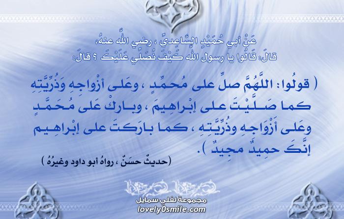 قال رسول الله صلى الله عليه وسلم ....قولوا: اللهم صل على محمد......... 132