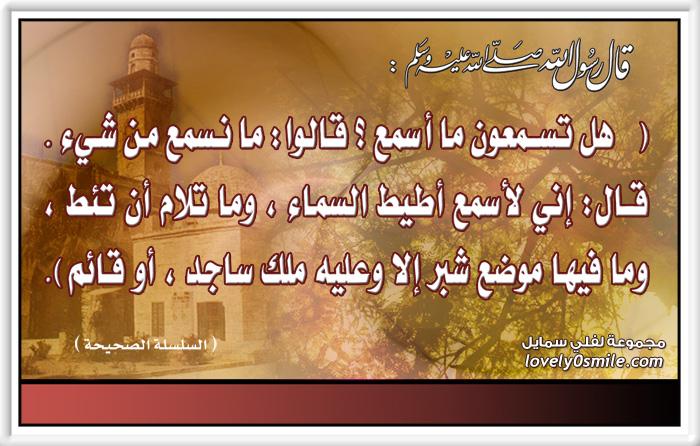 إلا وعليه ملك ساجد ..