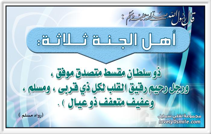 أهل الجنة ثلاثة ..