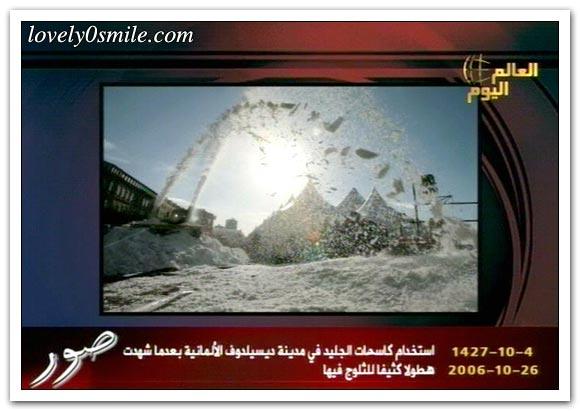 العالم اليوم 26-10-2006 / صور